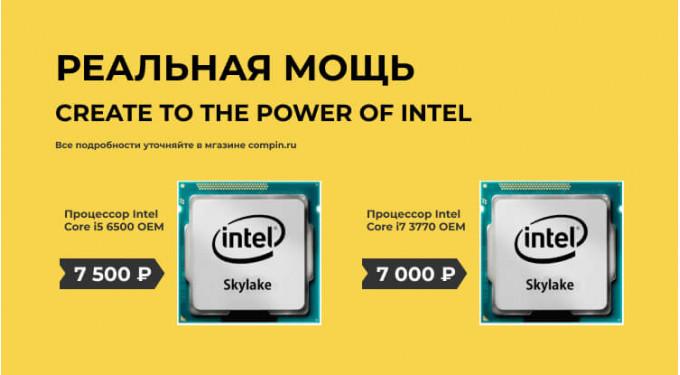 Процессоры Intel по вкусной цене